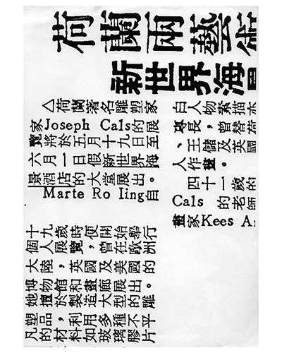 main-joseph-cals-newspaper-japan